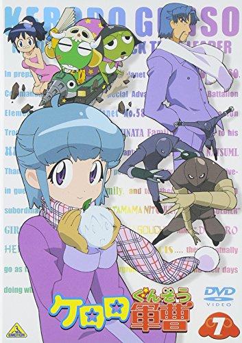 『ケロロ軍曹7 [DVD]』のトップ画像
