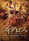 ダイダロス 希望の大地へ [DVD]