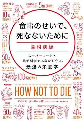 食事のせいで、死なないために[食材別編]—スーパーフードと最新科学であなたを守る、最強の栄養学