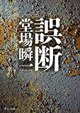 誤断 (中公文庫)