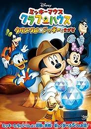 ミッキーマウス クラブハウス/クリスタル・ミッキーをさがせ [DVD]