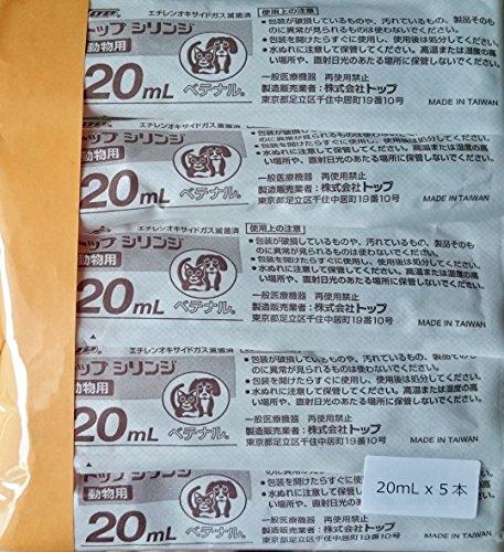 シリンジ 20ml (プラスチック、針無し、滅菌済)5本セット・小動物の液剤・流動食(液体)注入・インク注入・その他