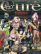 Cure(キュア) 2015年 08 月号 [雑誌]()