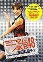 ミニマム AKB48 篠田麻里子 2