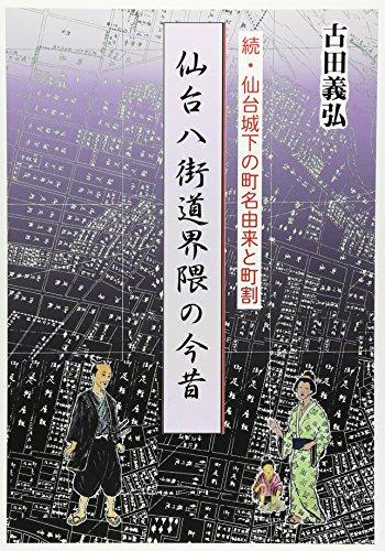 仙台八街道界隈の今昔―続・仙台城下の町名由来と町割