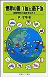 世界の国 1位と最下位――国際情勢の基礎を知ろう (岩波ジュニア新書)