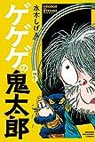 ゲゲゲの鬼太郎(5) (コミッククリエイトコミック)
