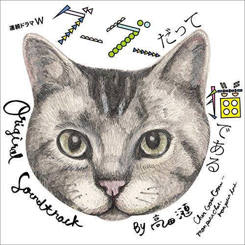 連続ドラマW グーグーだって猫である/オリジナル・サウンドトラック