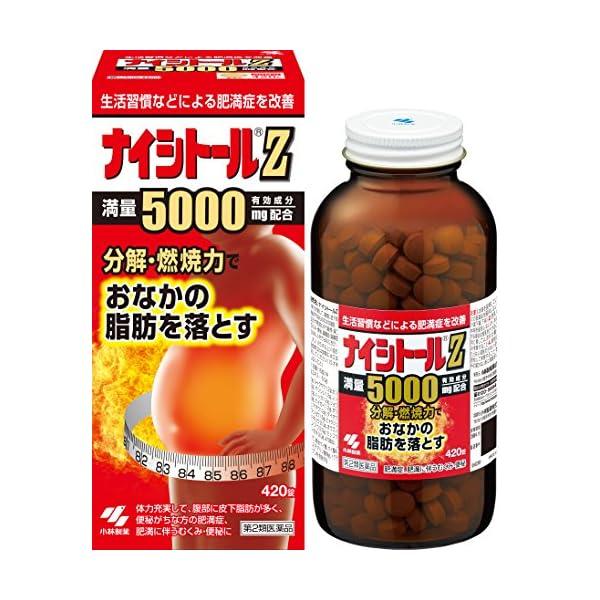 【第2類医薬品】ナイシトールZ 420錠の商品画像