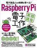 電子部品ごとの制御を学べる! Raspberry Pi 電子工作実践講座