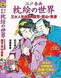 江戸春画 枕絵の世界 三大人気絵師 国芳・笑山・英泉[DVD]