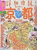 詳細地図で歩きたい町 京都2018 (JTBのムック)