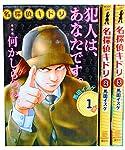 名探偵キドリ コミック 1-3巻セット (月刊マガジンコミックス)