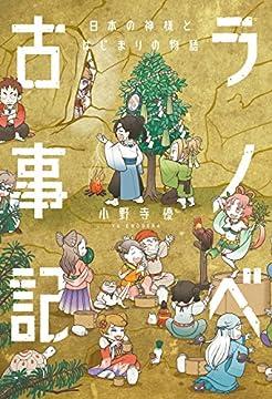 ラノベ古事記 日本の神様とはじまりの物語の書影