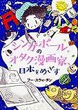 シンガポールのオタク漫画家、日本をめざす / フー・スウィ・チン のシリーズ情報を見る