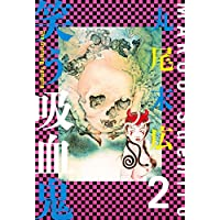 笑う吸血鬼 2 (ビームコミックス)
