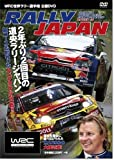 WRC世界ラリー選手権公認DVDラリージャパン[DVD] (<DVD>)