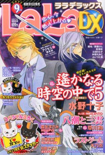 LaLa DX (ララ デラックス) 2012年 09月号 [雑誌]の詳細を見る