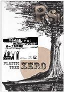 ゼロ [DVD](在庫あり。)