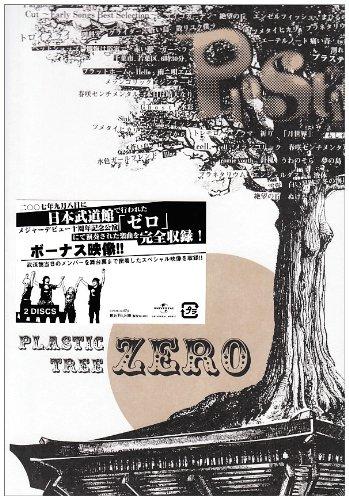 ゼロ [DVD]の詳細を見る