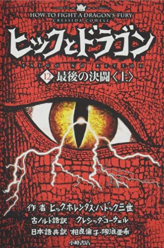 ヒックとドラゴン12 最後の決闘 <上>