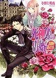 死神姫の再婚2 -薔薇園の時計公爵- (ビーズログ文庫)