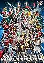 500ピース ジグソーパズル 仮面ライダー45周年~伝説の英雄たち~ ラージピース(51x73.5cm)
