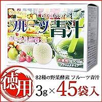 82種の野菜酵素 フルーツ青汁 スティックタイプ お徳用 3g×45袋入×5個セット