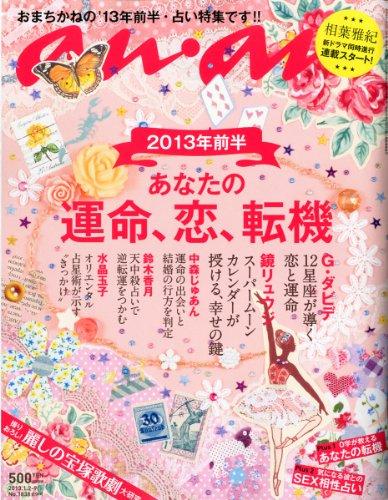 an・an (アン・アン) 2013年 1/9号 [雑誌]