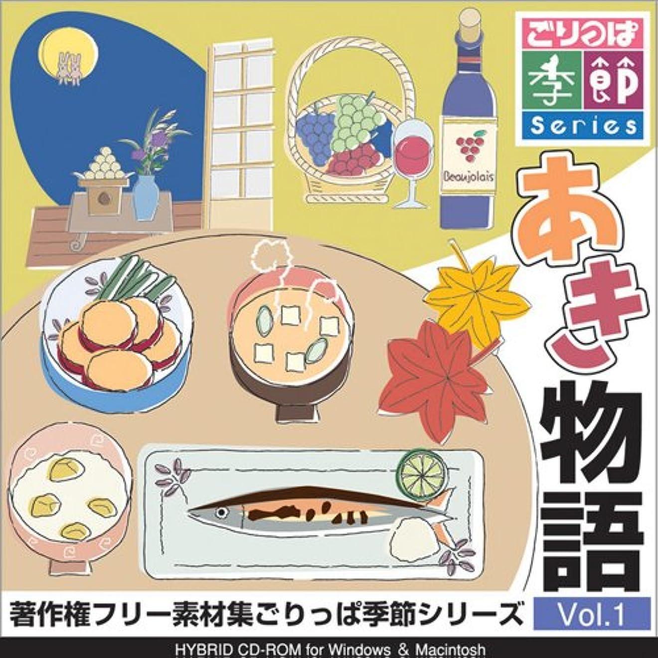 関税農奴フェローシップごりっぱ季節シリーズ Vol.1 あき物語