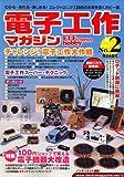 電子工作マガジン 2008年 12月号 [雑誌] 画像