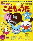 年齢別12か月こどものうた154―カンタンに弾けてゴージャスに聴こえるピアノ伴奏譜 (from・to保育者books)
