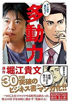 [堀江貴文, 星井博文, 三輪亮介]のマンガで身につく 多動力 (NewsPicks Comic)