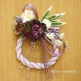 正月飾り わらルックリース(ラベンダー シルクフラワー(造花)お正月リース FL-NY-413
