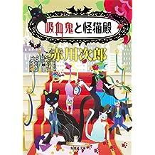 吸血鬼と怪猫殿(吸血鬼はお年ごろシリーズ) (集英社文庫)