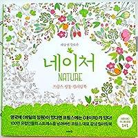 子供のためのファッション韓国の自然の塗り絵大人は、ストレスを殺す時間を塗ります塗り絵絵画抗ストレスブック