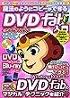 魔法のようにコピーができる DVDFab入門 (メディアックスMOOK)