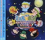 わがまま☆フェアリー ミルモでポン!キャラクターソングシリーズ 1 ~ミルモ・ムルモ・妖精忍者・タコス~