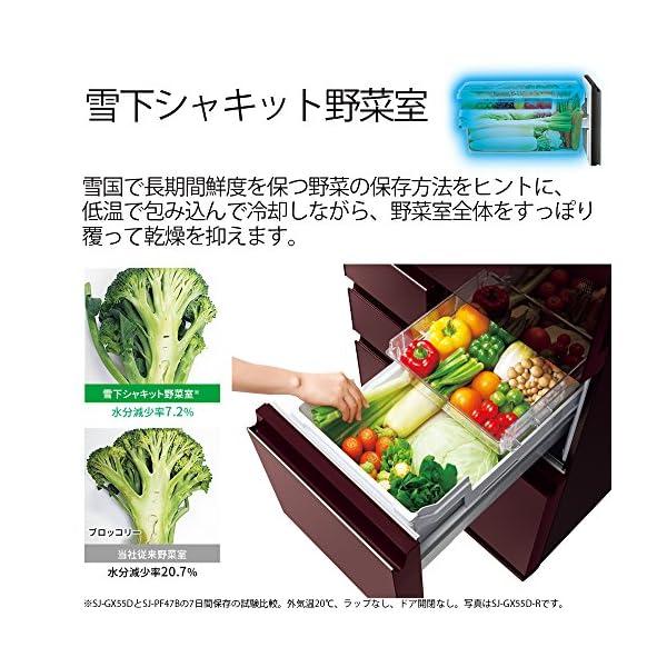 シャープ メガフリーザー 冷蔵庫 502L ピ...の紹介画像6