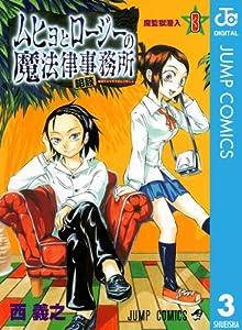 ムヒョとロージーの魔法律相談事務所 3 (ジャンプコミックスDIGITAL)