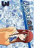 んぐるわ会報 3巻 (デジタル版ヤングガンガンコミックス)