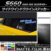 AP サイドウインドウラインステッカー マット調 ホンダ S660 JW5 2015年04月~ ライトグリーン AP-CFMT1948-LGR 入数:1セット(2枚)