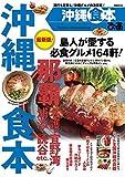ぴあ沖縄食本 (ぴあMOOK)