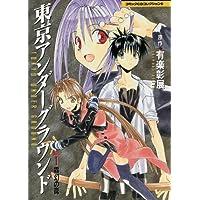 CD東京アンダーグラウンド 1 (コミックCDコレクション)