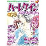 ハーレクイン 名作セレクション vol.96 ハーレクイン 名作セレクション (ハーレクインコミックス)