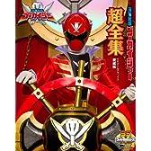 <初回生産限定>スーパー戦隊シリーズ 海賊戦隊ゴーカイジャー VOL.12<完>超全集スペシャルボーナスパック【Blu-ray】