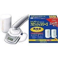 【セット買い】東レ トレビーノ 浄水器 カセッティシリーズ 蛇口 直結型 高除去(13項目クリア) MK205MX ホワ…