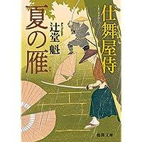 夏の雁: 仕舞屋侍 (徳間時代小説文庫)