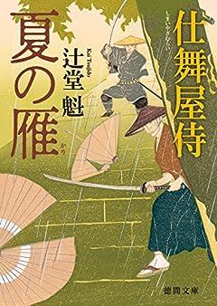 夏の雁: 仕舞屋侍 (徳間文庫 つ 14-7 徳間時代小説文庫)