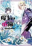 魔女の心臓 5巻 (デジタル版ガンガンコミックスONLINE)